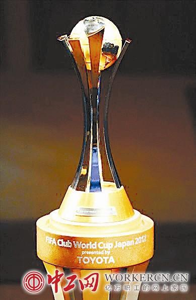 上届世俱杯奖杯照片图片