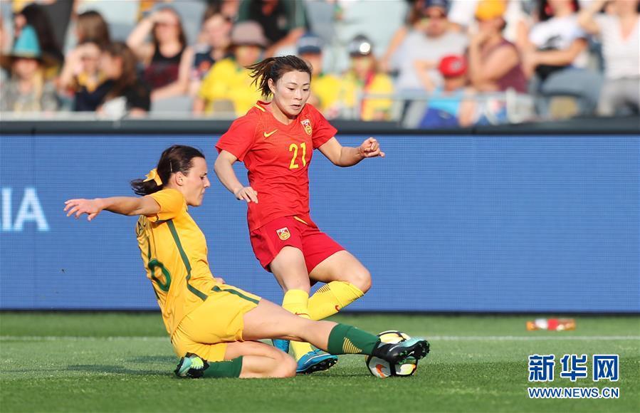 (體育)(5)足球——女足友誼賽:中國再負澳大利亞