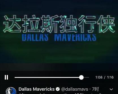 達拉斯小牛中文名將更改為達拉斯獨行俠。 圖片來源:達拉斯獨行俠官方社交平台。