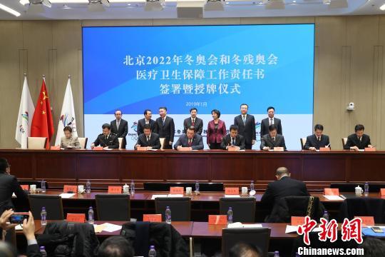 京冀41所医院和急救中心成为北京冬奥会定点医院