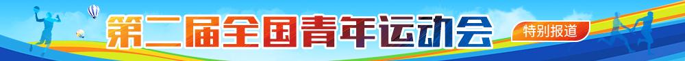 昆山四国赛胜克罗地亚 中国男篮连战连捷
